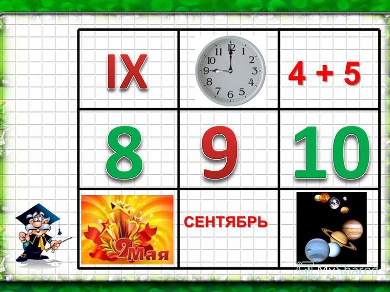 СЕНТЯБРЬ 4 + 5