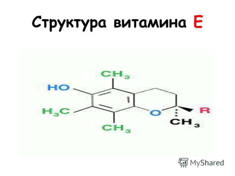 Структура витамина E