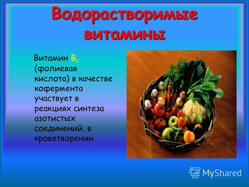 Водорастворимые витамины Витамин В с (фолиевая кислота) в качестве кофермента участвует в реакциях синтеза азотистых соединений, в кроветворении.