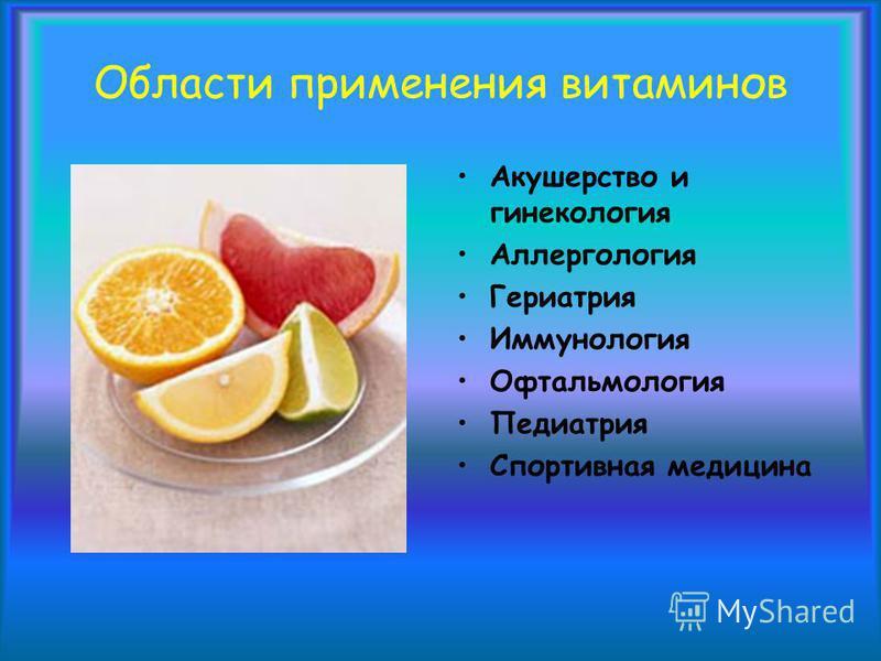 Области применения витаминов Акушерство и гинекология Аллергология Гериатрия Иммунология Офтальмология Педиатрия Спортивная медицина