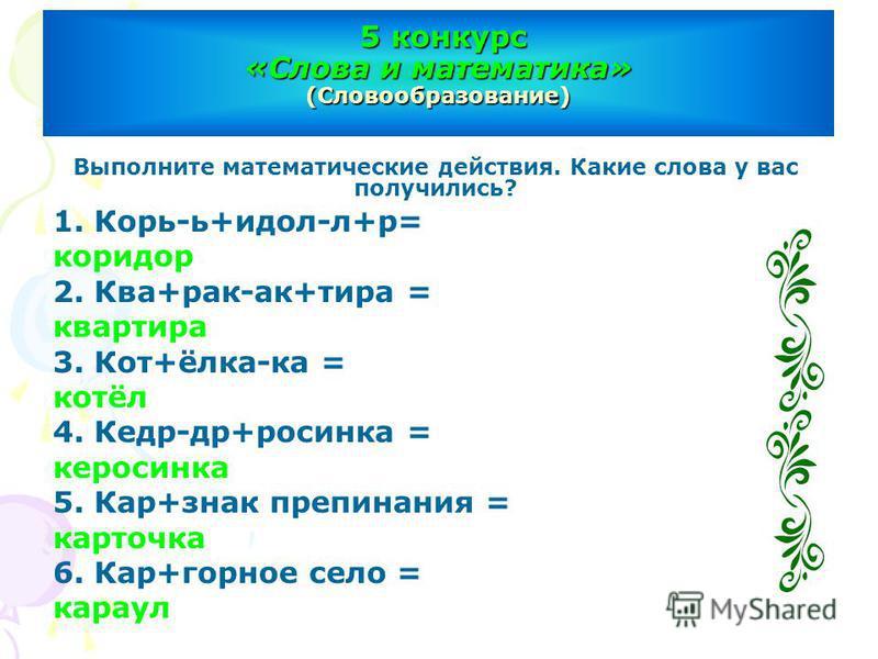 4 конкурс «Самый сообразительный» (Синтаксис) Придумайте 2 предложения с данными словами так, чтобы в 1-м данное слово обозначало одушевлённый предмет, во 2-м – неодушевлённый. Полька / полька Галька / галька