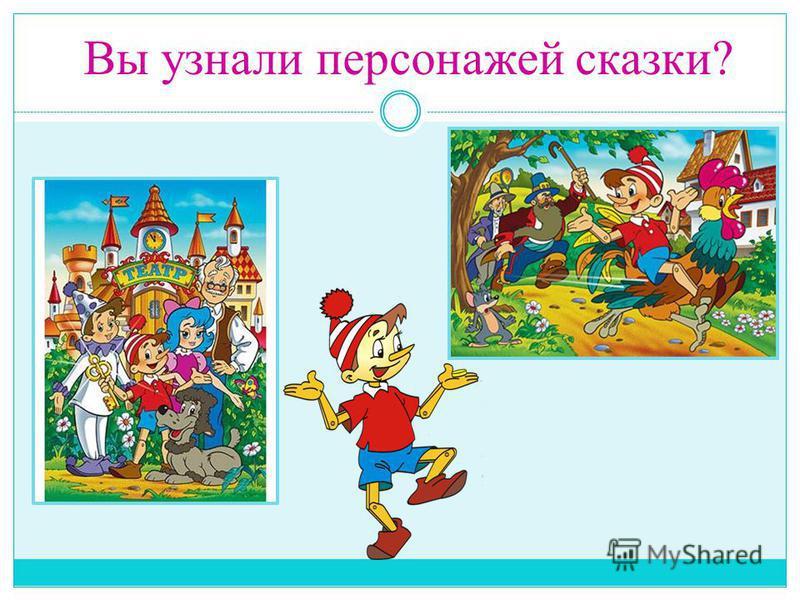Вы узнали персонажей сказки?