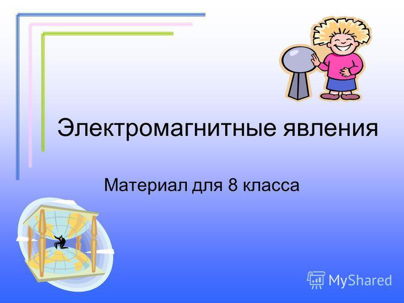 Электромагнитные явления Материал для 8 класса