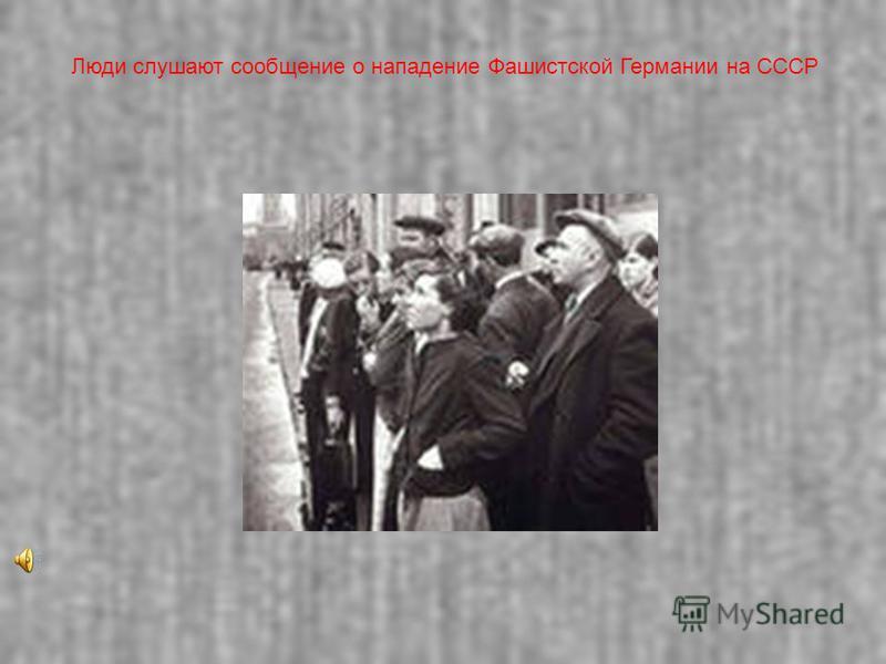 Люди слушают сообщение о нападение Фашистской Германии на СССР
