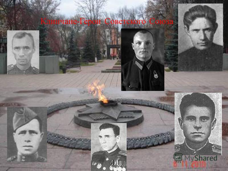 Клинчане-Герои Советского Союза