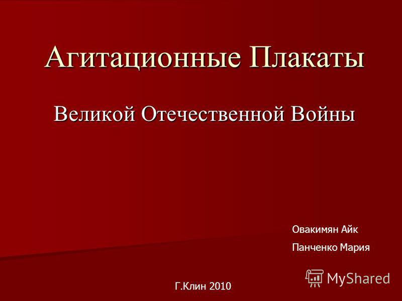 Агитационные Плакаты Великой Отечественной Войны Овакимян Айк Панченко Мария Г.Клин 2010
