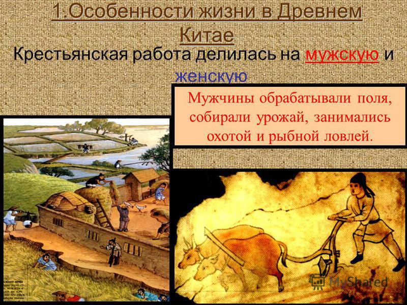 Крестьянская работа делилась на мужскую и женскую Мужчины обрабатывали поля, собирали урожай, занимались охотой и рыбной ловлей.