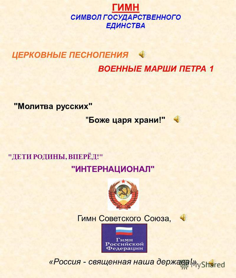 ЦЕРКОВНЫЕ ПЕСНОПЕНИЯ ВОЕННЫЕ МАРШИ ПЕТРА 1 ГИМН СИМВОЛ ГОСУДАРСТВЕННОГО ЕДИНСТВА Молитва русских Боже царя храни! ДЕТИ РОДИНЫ, ВПЕРЁД! ИНТЕРНАЦИОНАЛ Гимн Советского Союза, «Россия - священная наша держава!».