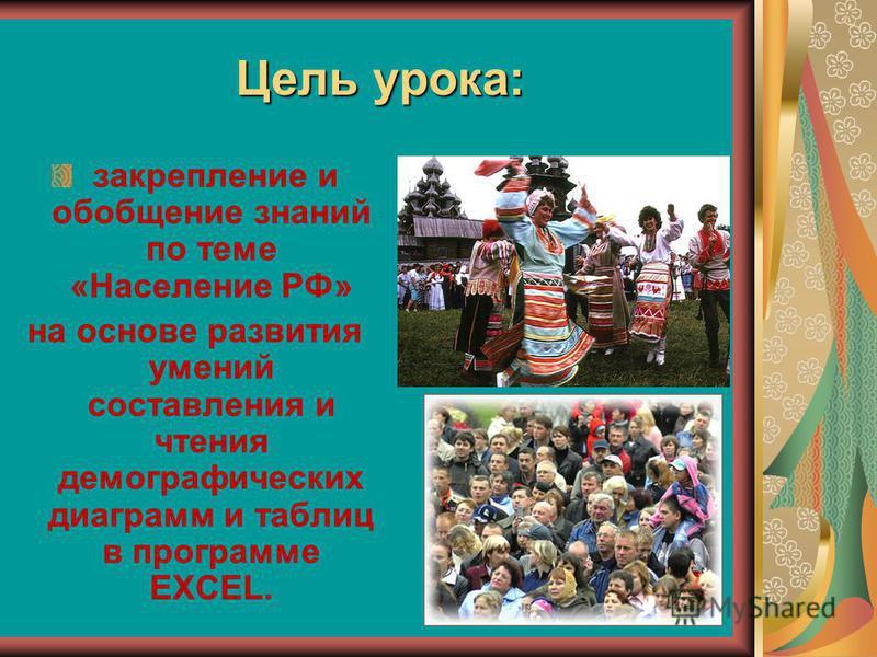 Цель урока: закрепление и обобщение знаний по теме «Население РФ» на основе развития умений составления и чтения демографических диаграмм и таблиц в программе EXCEL.