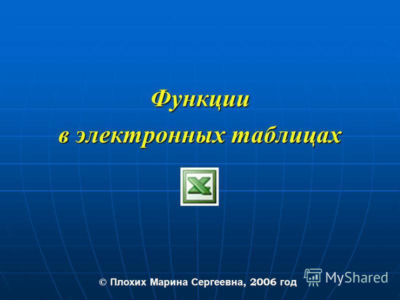 Функции в электронных таблицах © Плохих Марина Сергеевна, 2006 год