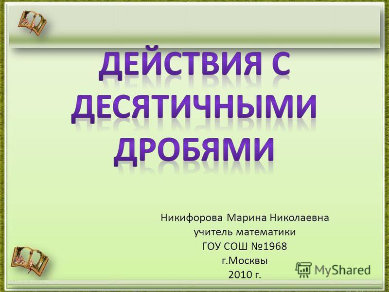 Никифорова Марина Николаевна учитель математики ГОУ СОШ 1968 г.Москвы 2010 г. http://aida.ucoz.ru