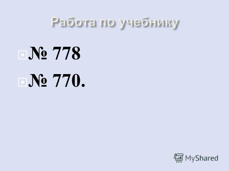 778 770.