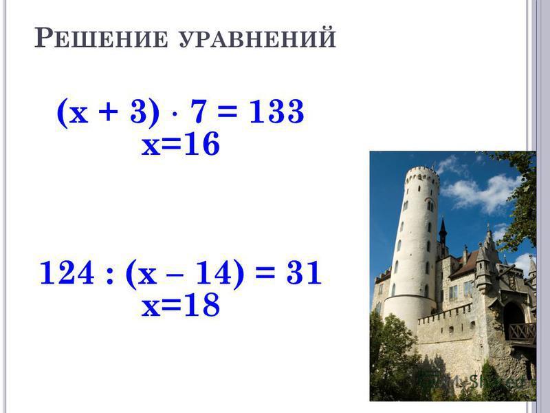 Р ЕШЕНИЕ УРАВНЕНИЙ (х + 3) 7 = 133 х=16 124 : (х – 14) = 31 х=18