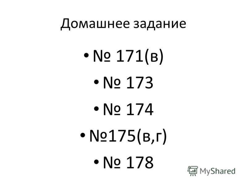Домашнее задание 171(в) 173 174 175(в,г) 178