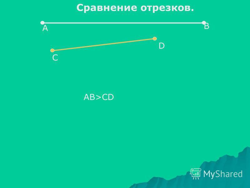 Сравнение отрезков. А В С D АВ>СD