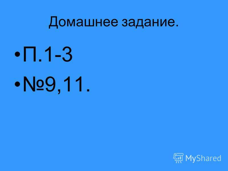 Домашнее задание. П.1-3 9,11.