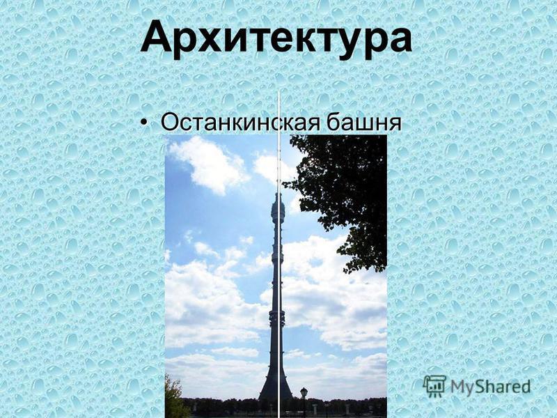 Архитектура Останкинская башня Останкинская башня