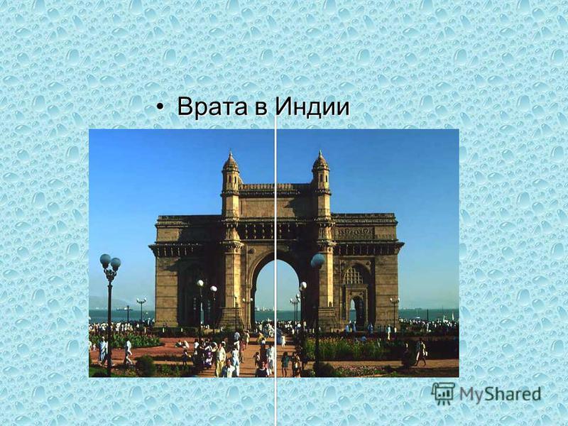 Врата в Индии Врата в Индии