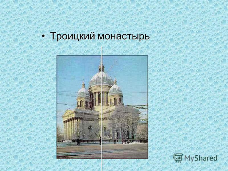 Троицкий монастырь Троицкий монастырь