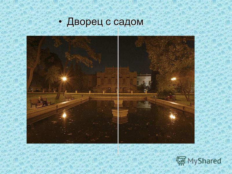 Дворец с садом Дворец с садом