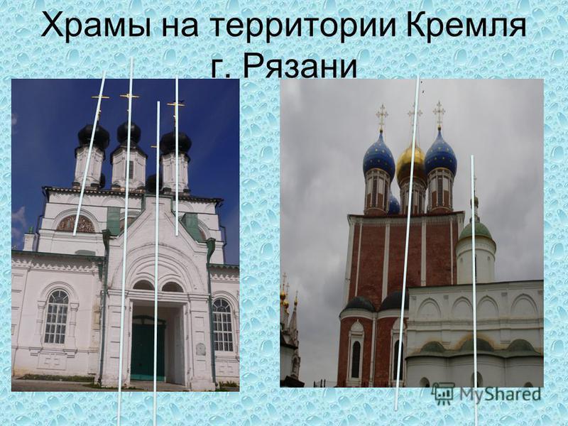 Храмы на территории Кремля г. Рязани