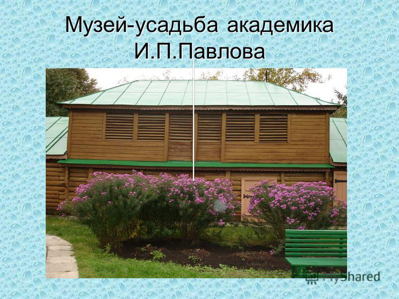 Музей-усадьба академика И.П.Павлова