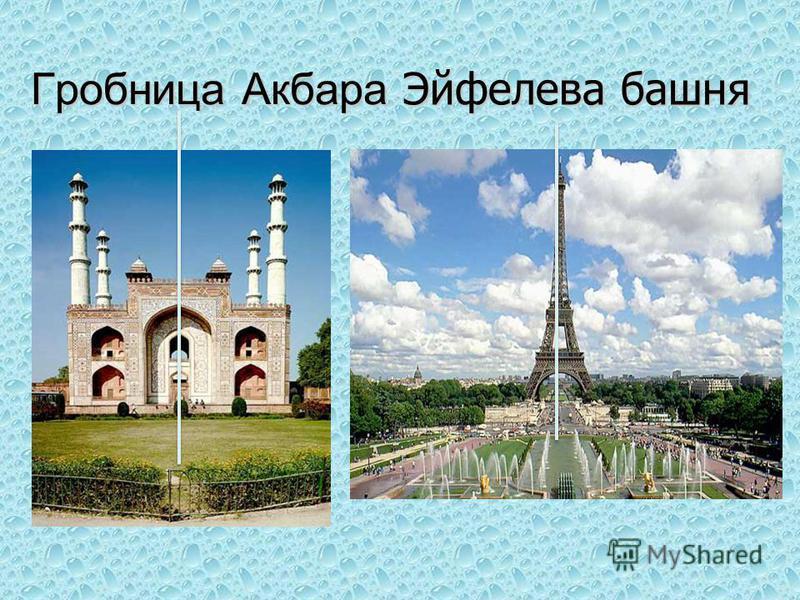 Гробница Акбара Эйфелева башня