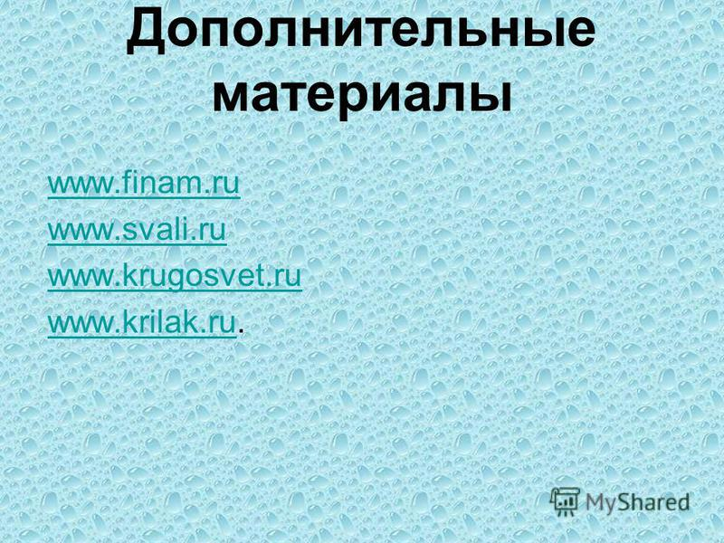Дополнительные материалы www.finam.ru www.svali.ru www.krugosvet.ru www.krilak.ru.www.krilak.ru