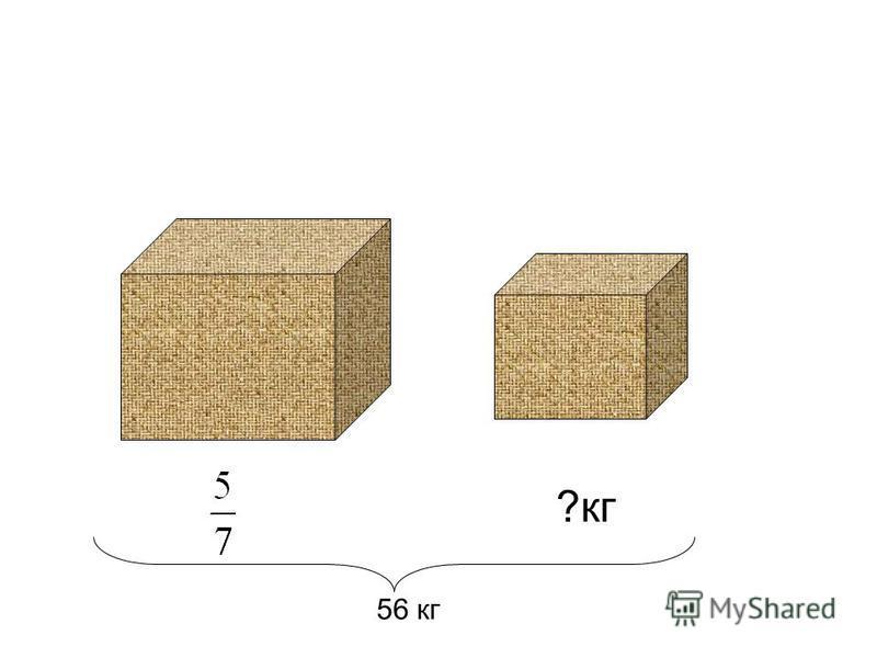 ?кг 56 кг