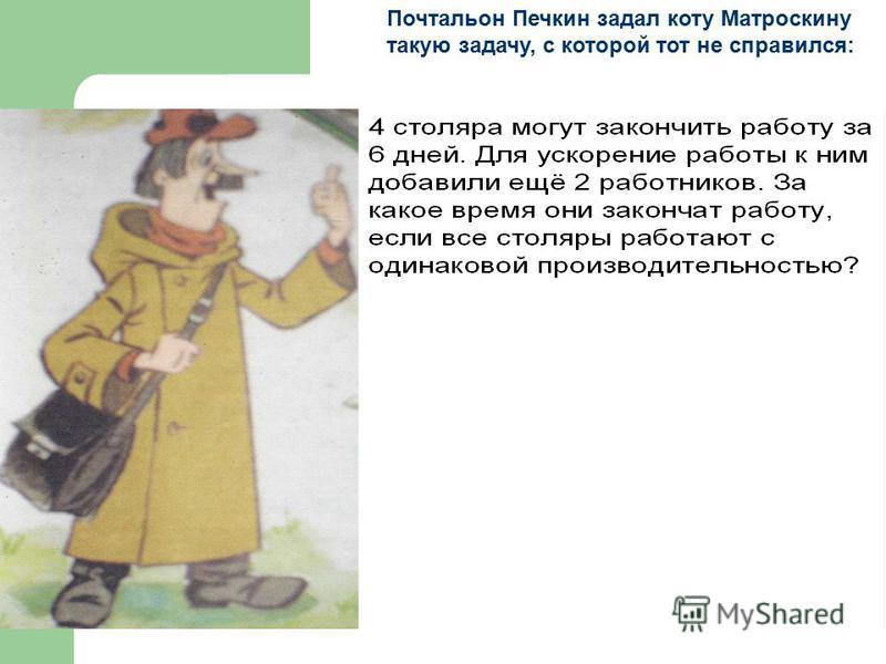 Почтальон Печкин задал коту Матроскину такую задачу, с которой тот не справился: