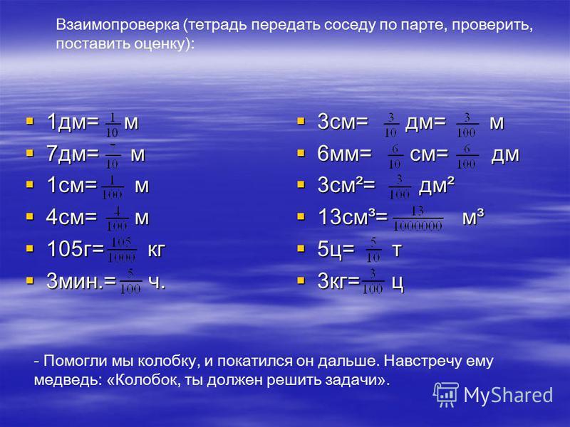 1 дм= м 1 дм= м 7 дм= м 7 дм= м 1 см= м 1 см= м 4 см= м 4 см= м 105 г= кг 105 г= кг 3 мин.= ч. 3 мин.= ч. 3 см= дм= м 3 см= дм= м 6 мм= см= дм 6 мм= см= дм 3 см²= дм² 3 см²= дм² 13 см³= м³ 13 см³= м³ 5 ц= т 5 ц= т 3 кг= ц 3 кг= ц Заполните пропуски т