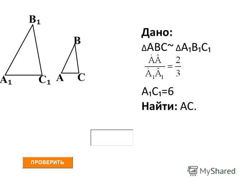 Дано: Δ АВС~ Δ АВС АС=6 Найти: АС. А А В С В С