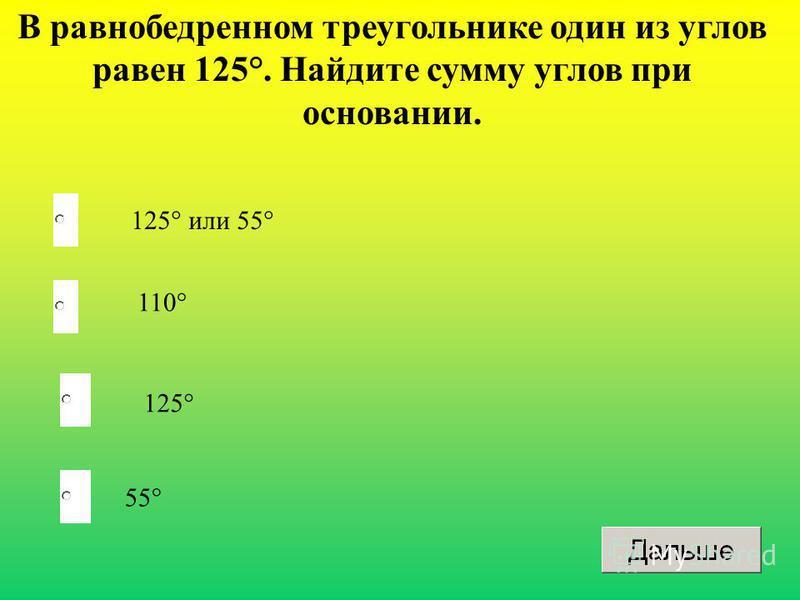 55° 110° 125° 125° или 55° В равнобедренном треугольнике один из углов равен 125°. Найдите сумму углов при основании.