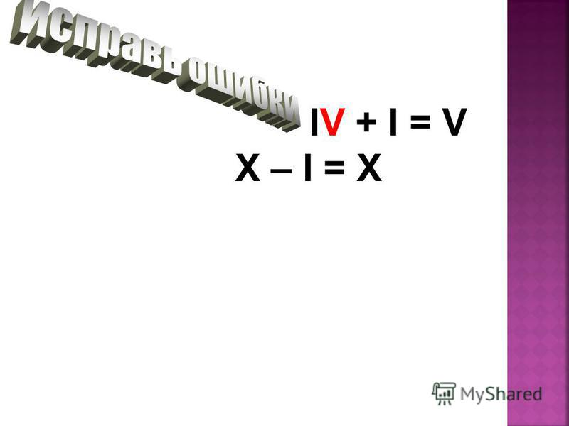 IV + I = V X – I = X