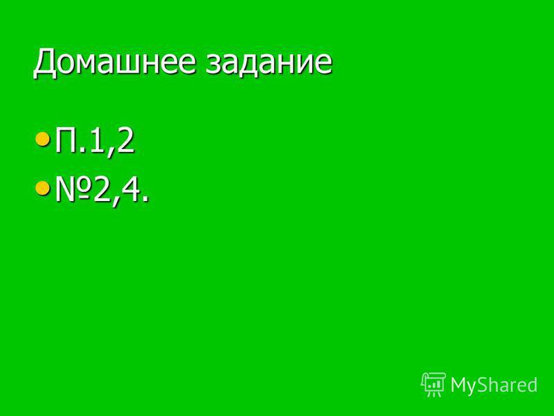 Домашнее задание П.1,2 П.1,2 2,4. 2,4.