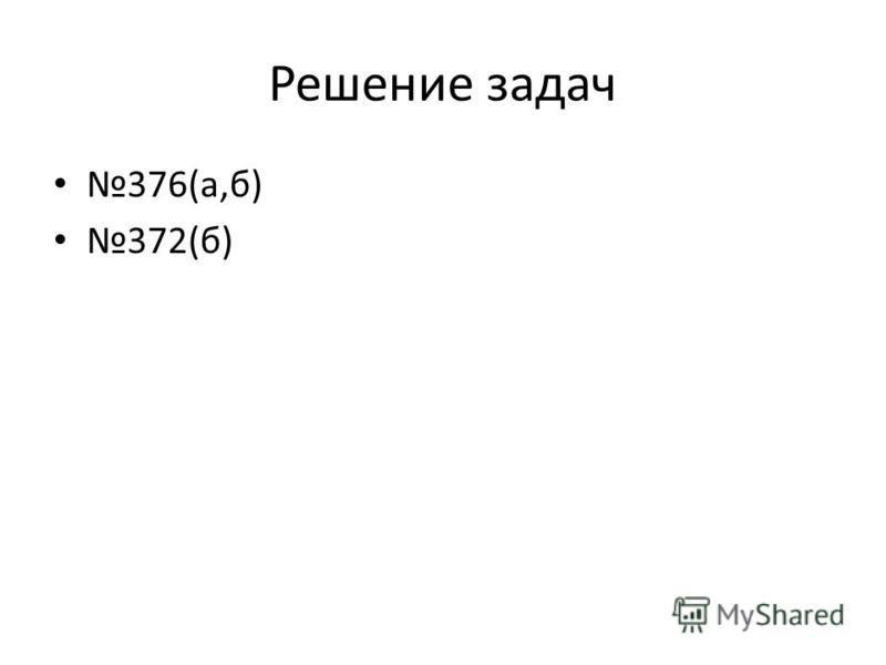 Решение задач 376(а,б) 372(б)