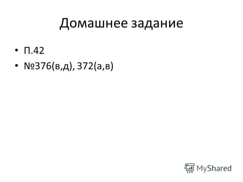 Домашнее задание П.42 376(в,д), 372(а,в)
