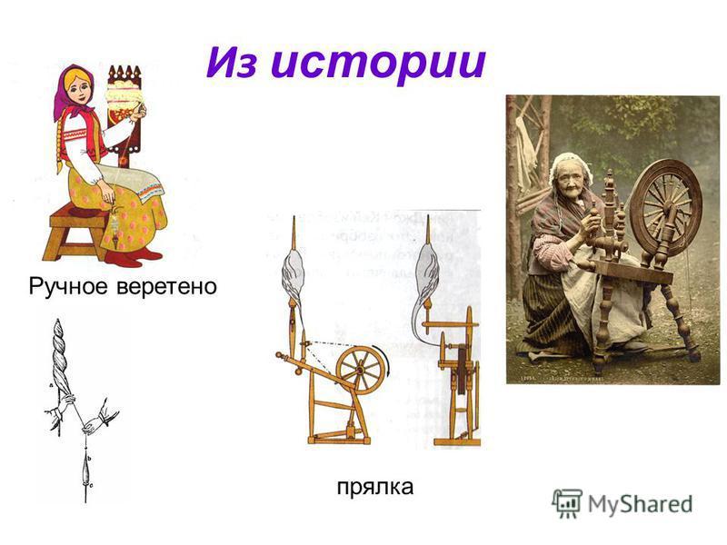 Из истории Ручное веретено прялка