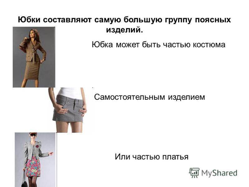 Юбки составляют самую большую группу поясных изделий. Юбка может быть частью костюма Самостоятельным изделием Или частью платья