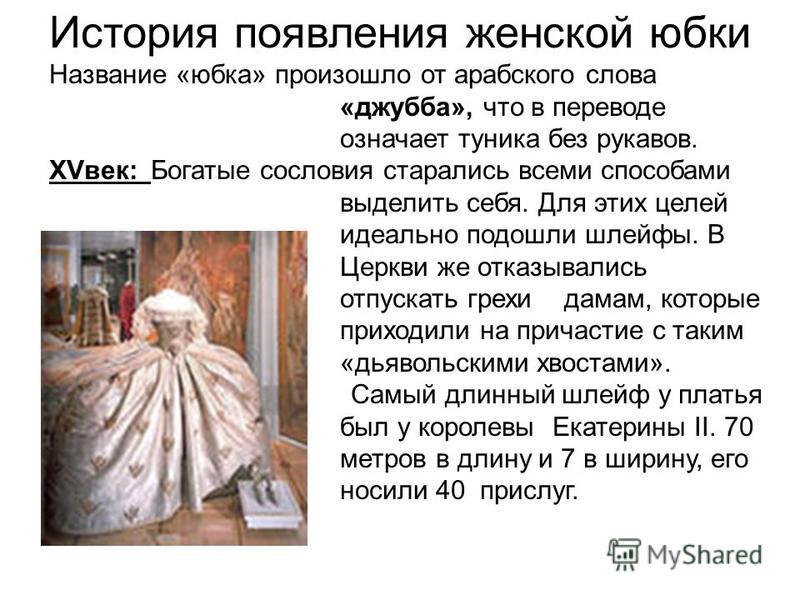 История Юбки Картинки