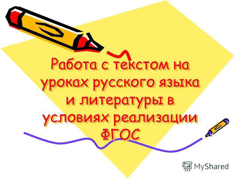 Работа с текстом на уроках русского языка и литературы в условиях реализации ФГОС
