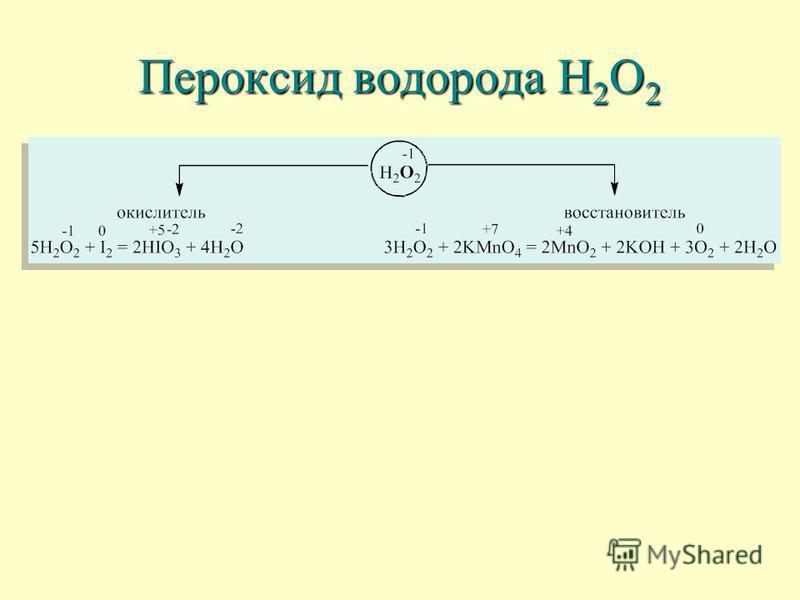 Пероксид водорода H 2 O 2