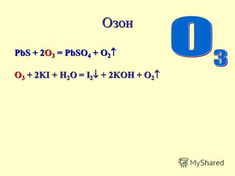 Озон PbS + 2O 3 = PbSO 4 + O 2 PbS + 2O 3 = PbSO 4 + O 2 O 3 + 2KI + H 2 O = I 2 + 2KOH + О 2 O 3 + 2KI + H 2 O = I 2 + 2KOH + О 2