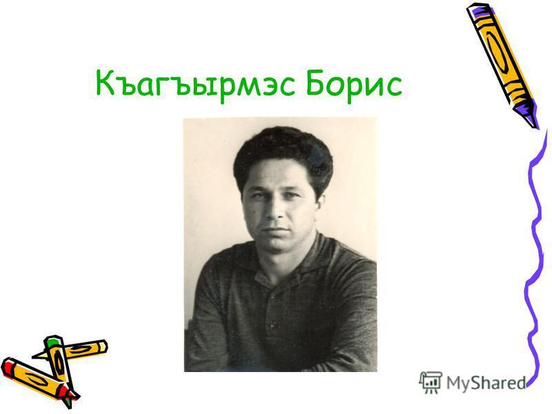 Къагъырмэс Борис