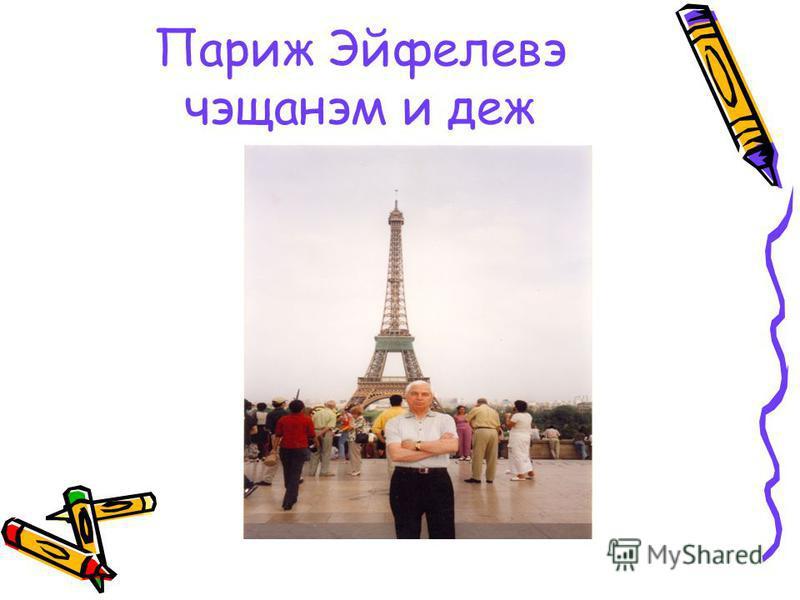 Париж Эйфелевэ чэщанэм и деж