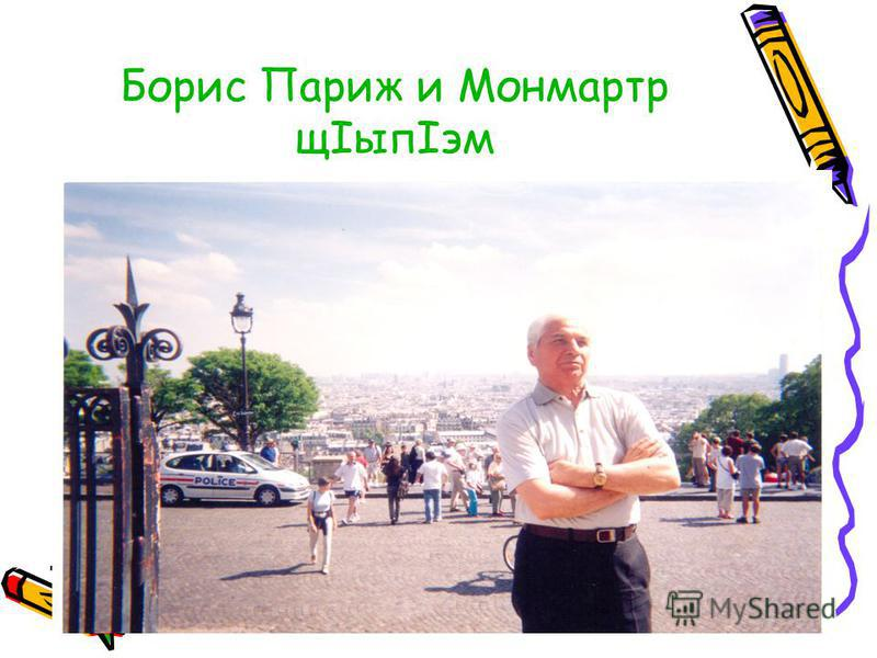 Борис Париж и Монмартр щIыпIэм