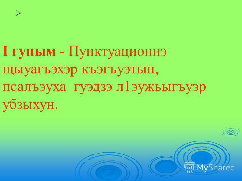 Синтаксическэ шэрхъ к1эрахъуэ III- « Къэщ1эрей и 1ыхьэ»