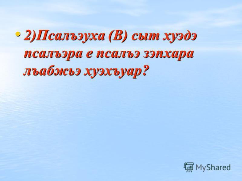 1) Псалъэухахэр зэк1элъыхьын текст къыхэк1ын хуэдэу. 1) Псалъэухахэр зэк1элъыхьын текст къыхэк1ын хуэдэу. А) Илъэсищэ хъуащ си анэр. Б) Ауэ сымыщ1эххэу, сыпэмыплъэу, си лъыр сф1игъэдийуэ гурыгъу щ1ы1эр сэ къысхохьэ, сыт щхьэк1э жып1эмэ хъуащ си анэр