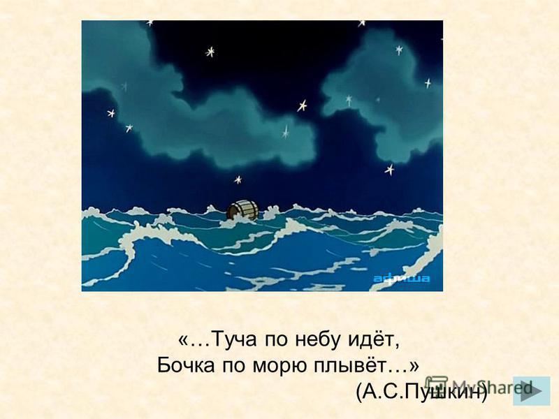 «…Туча по небу идёт, Бочка по морю плывёт…» (А.С.Пушкин)