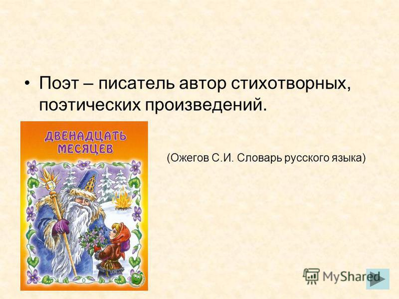Поэт – писатель автор стихотворных, поэтических произведений. (Ожегов С.И. Словарь русского языка)